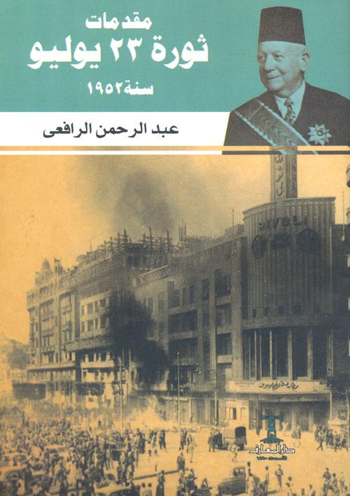 مقدمات ثورة 23 يوليو سنة 1952