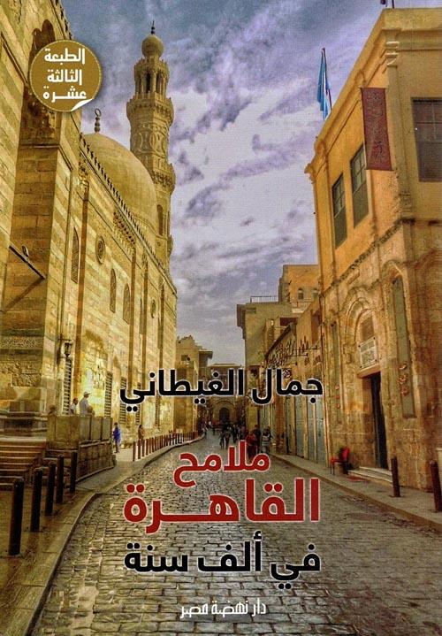 ملامح القاهرة فى ألف سنة
