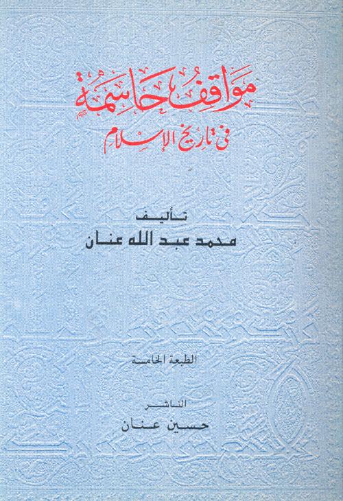 """مواقف حاسمة """"في تاريخ الإسلام"""""""