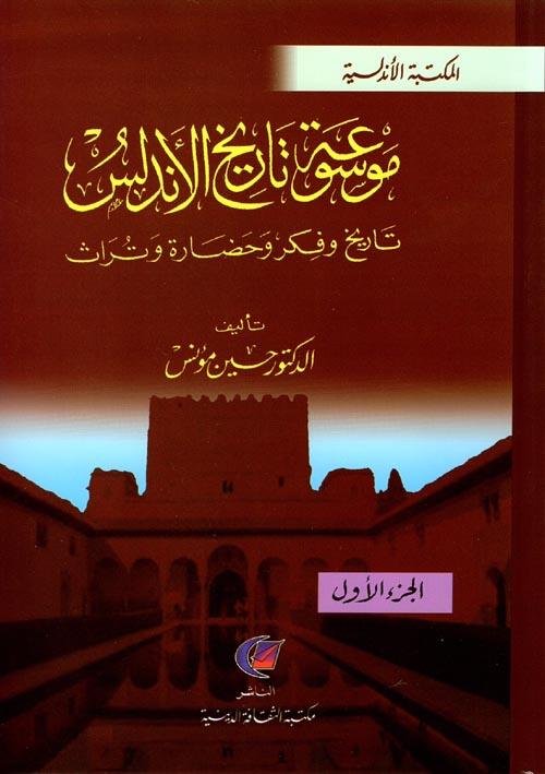 """موسوعة تاريخ الأندلس """" تاريخ وفكر وحضارة وتراث """""""