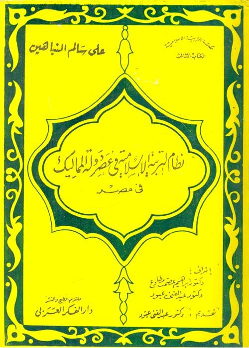 نظام التربية الإسلامية في عصر دولة المماليك فى مصر