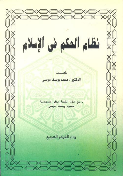 نظام الحكم في الاسلام
