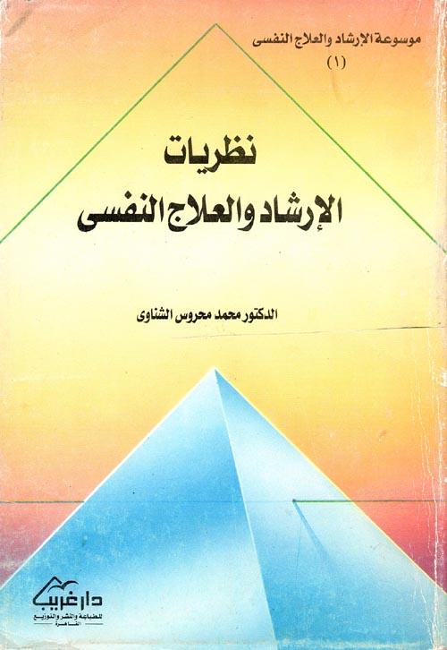 Nwf Com نظريات الإرشاد والعلاج النفسي محمد محروس الشن موسوعة الإرش كتب