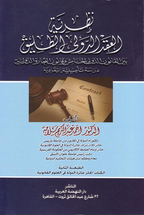 """نظرية العقد الدولي الطليق بين القانون الدولي الخاص وقانون التجارة الدولية """"دراسة تأصيلية انتقادية"""""""