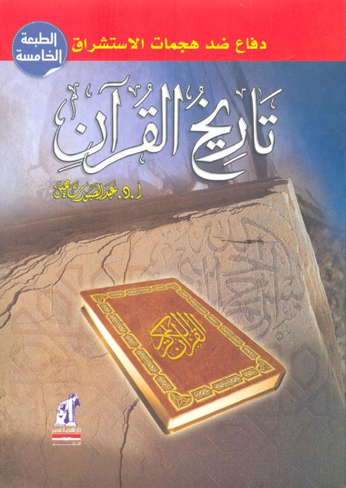 """تاريخ القرآن """"دفاع ضد هجمات الأستشراق"""""""
