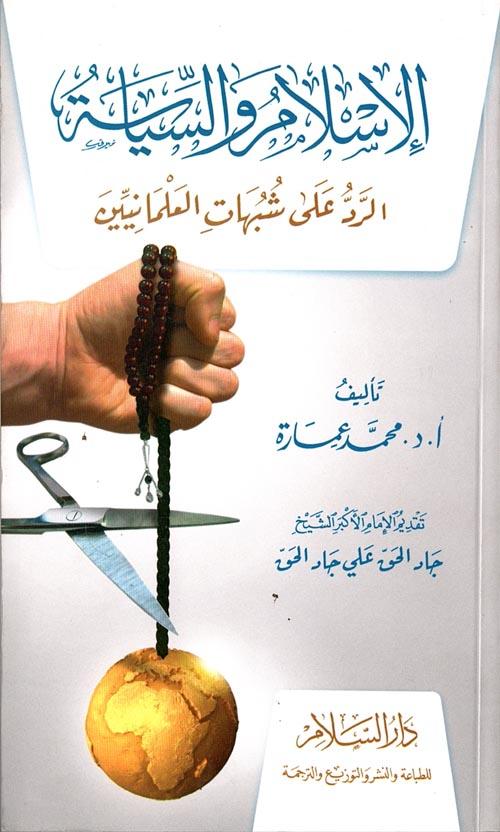الإسلام والسياسة ؛ الرد على شبهات العلمانيين