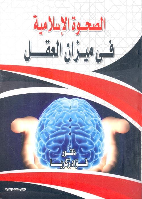 الصحوة الإسلامية في ميزان العقل