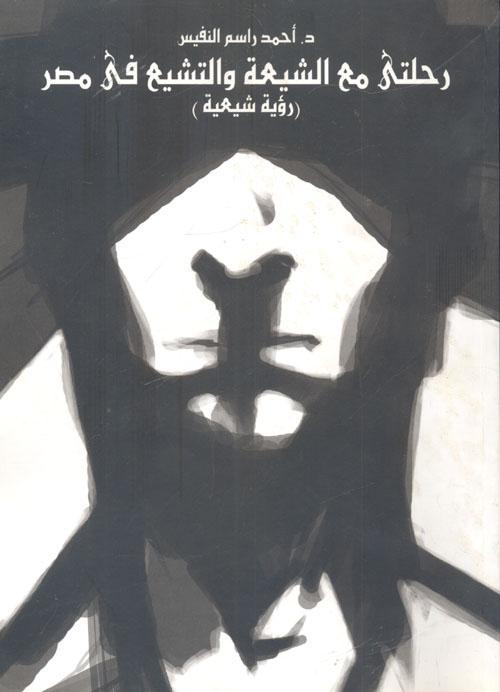 رحلتي مع الشيعة والتشيع في مصر (رؤية شيعية)