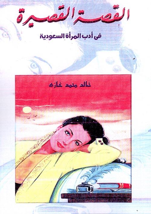 القصة القصيرة في أدب المرأة السعودية