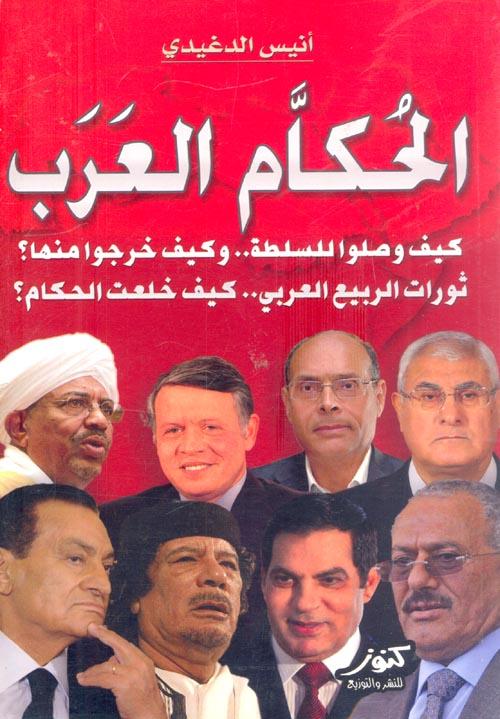 الحكام العرب كيف وصلوا للسلطة ..وكيف خرجو منها ؟ ثورات الربيع العربي ...كيف خلعت الحكام ؟