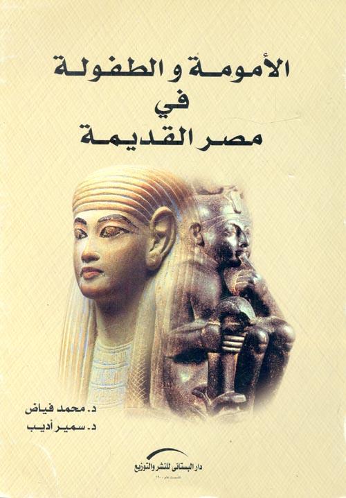 الأمومة والطفولة في مصر القديمة