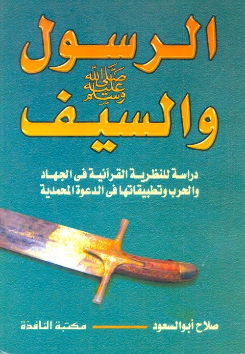 """الرسول (صلى الله عليه وسلم) والسيف """"دراسة للنظرية القرآنية فى الجهاد والحرب وتطبيقاتها فى الدعوة المحمدية"""""""