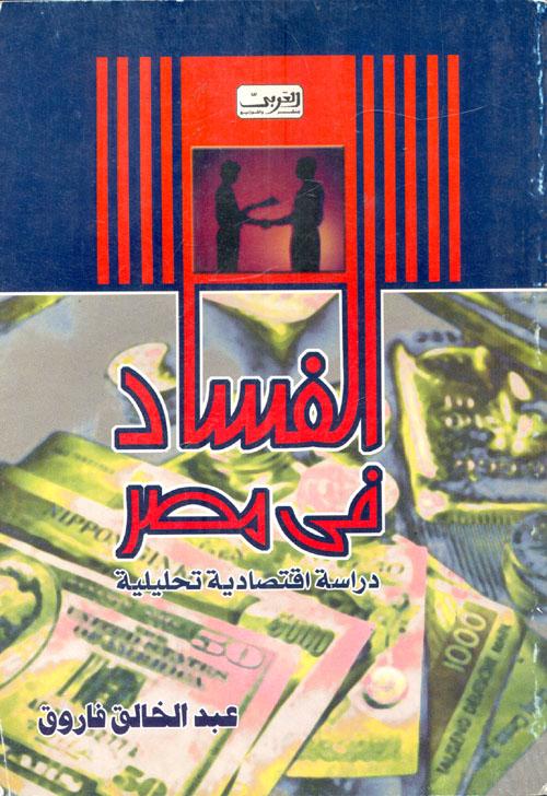 """الفساد في مصر """"دراسة اقتصادية تحليلية"""""""