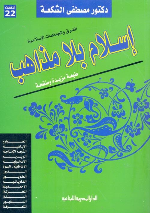 """إسلام بلا مذاهب """" الفرق والجماعات الإسلامية """""""
