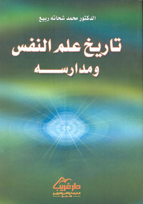 محمد شحاتة ربيع تاريخ علم النفس ومدارسه pdf