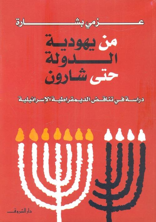 """من يهودية الدولة حتى شارون """"دراسة في تناقض الديمقراطية الإسرائيلية"""""""