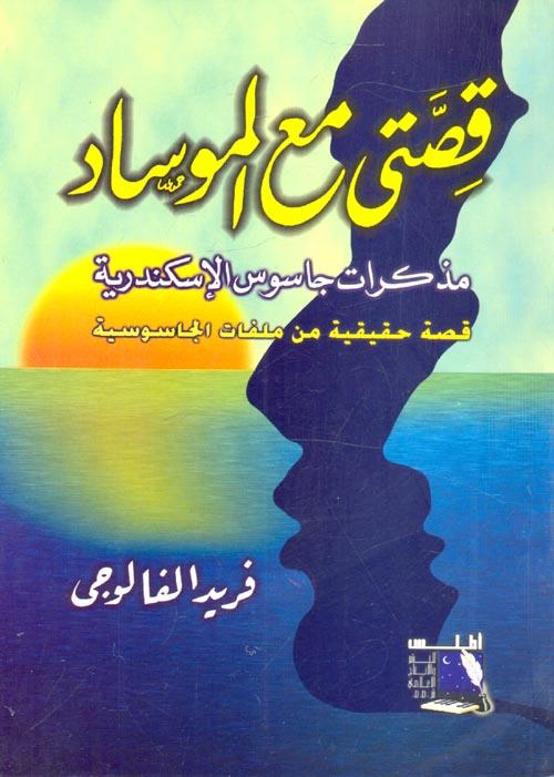 """قصتي مع الموساد """" مذكرات جاسوس الإسكندرية  قصة حقيقية من ملفات الجاسوسية """""""