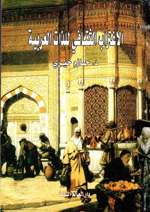 الاغتراب الثقافى للذات العربية