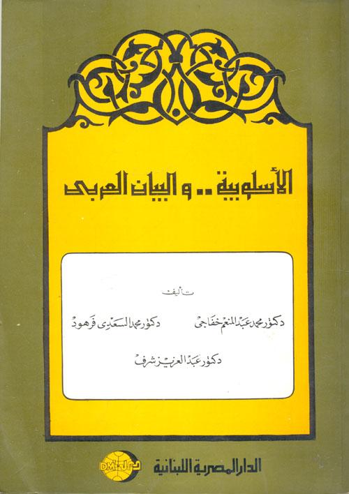 الأسلوبية .. والبيان العربي