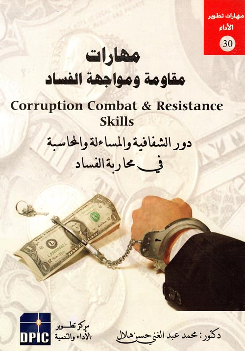 """مهارات مقاومة ومواجهة الفساد """" دور الشفافية والمساءلة والمحاسبة في محاربة الفساد """""""