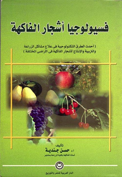 """فسيولوجيا أشجار الفاكهة """"أحدث الطرق التكنولوجية في علاج مشاكل الزراعة والتربية والإنتاج لأشجار الفاكهة في الأراضي المختلفة"""""""