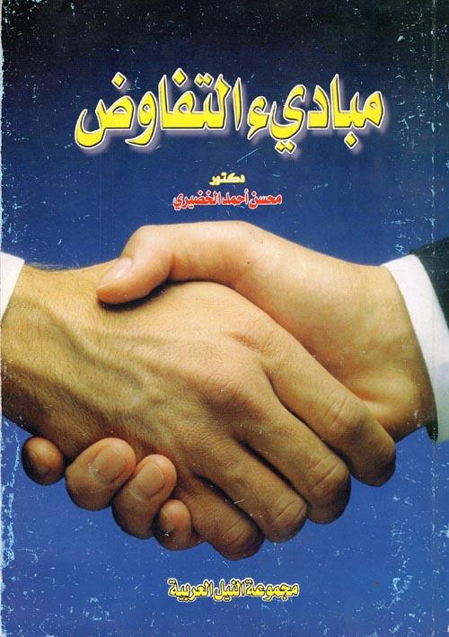 مبادئ التفاوض