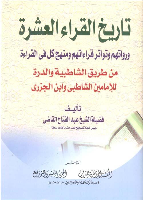 تاريخ القراء العشرة ؛ ورواتهم وتواتر قراءاتهم ومنهج كل في القراءة من طريق الشاطبية والدرة للإمامين الشاطبي وابن الجزري