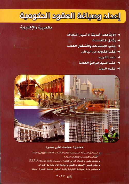 """إعداد وصياغة العقود الحكومية بالعربية والإنجليزية """"وثائق المناقصات - عقود الإنشاءات والأشغال العامة - عقود المقاولة من الباطن - عقود التوريد - عقود الامتياز - عقد البوت"""""""