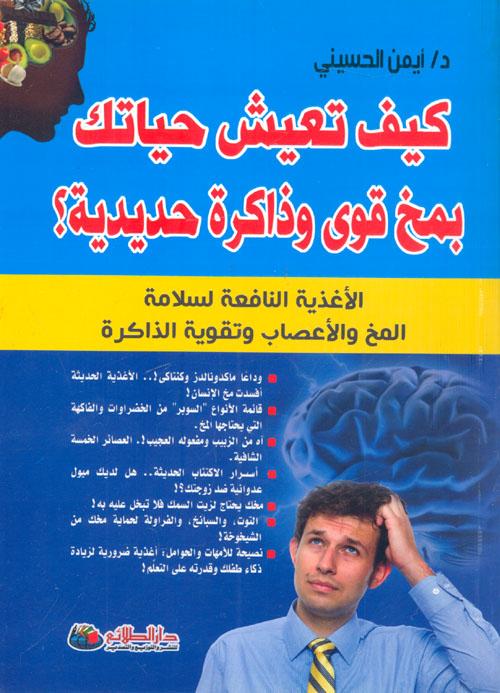 كيف تعيش حياتك بمخ قوى وذاكرة حديدة ؟