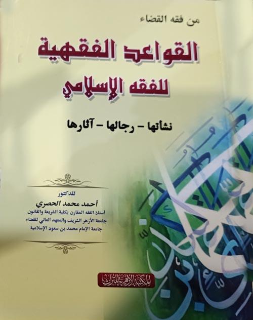 """القواعد الفقهية للفقه الإسلامي """"نشأتها - رجالها - آثارها"""""""