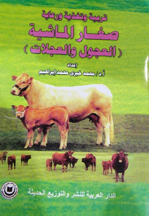 تربية وتغذية ورعاية صغار الماشية (العجول والعجلات)