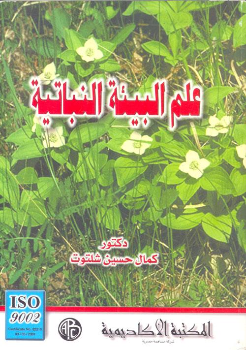 علم البيئة النباتية