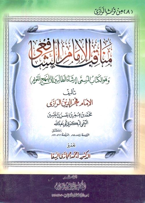 مناقب الإمام الشافعي