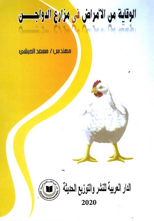 الوقاية من الأمراض في مزارع الدواجن