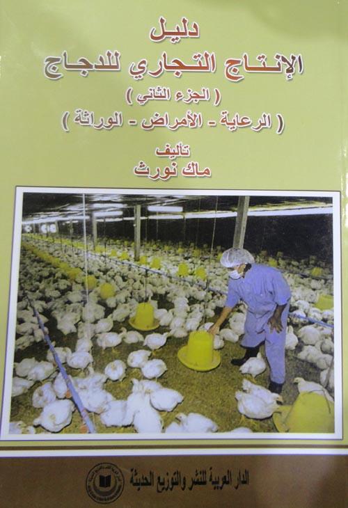 """دليل الإنتاج التجاري للدجاج """"الجزء الثاني"""" الرعاية - الامراض - الوراثة"""