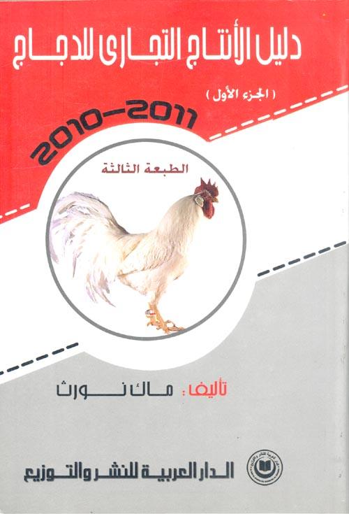 """دليل الانتاج التجاري للدجاج """"الجزء الأول"""""""