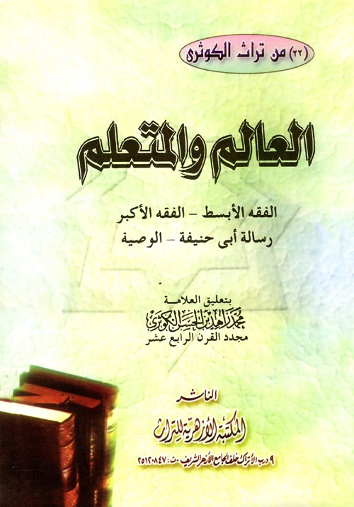"""العالم والمتعلم """"الفقه الأبسط - الفقه الأكبر - رسالة أبي حنيفة - الوصية"""""""