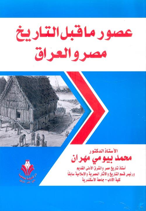 عصور ما قبل التاريخ - مصر والعراق
