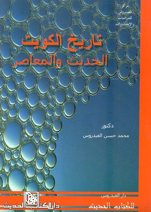 تاريخ الكويت الحديث والمعاصر