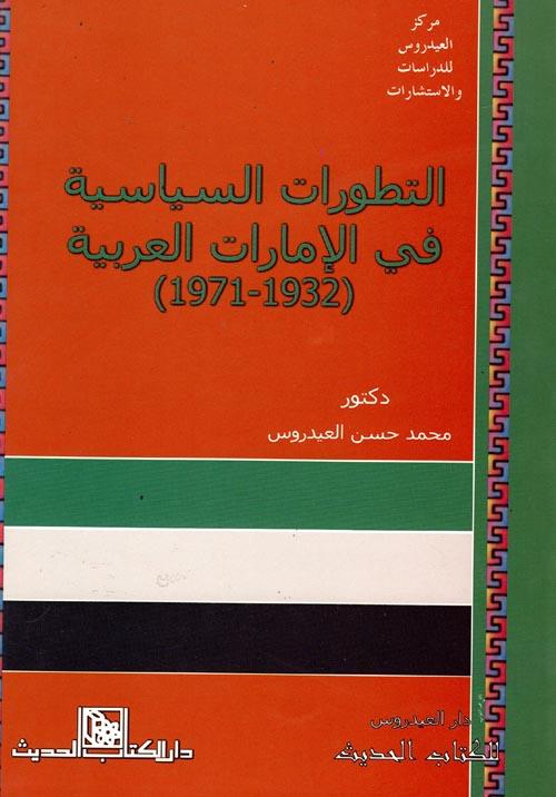 التطورات السياسية فى الإمارات العربية (1932- 1971)