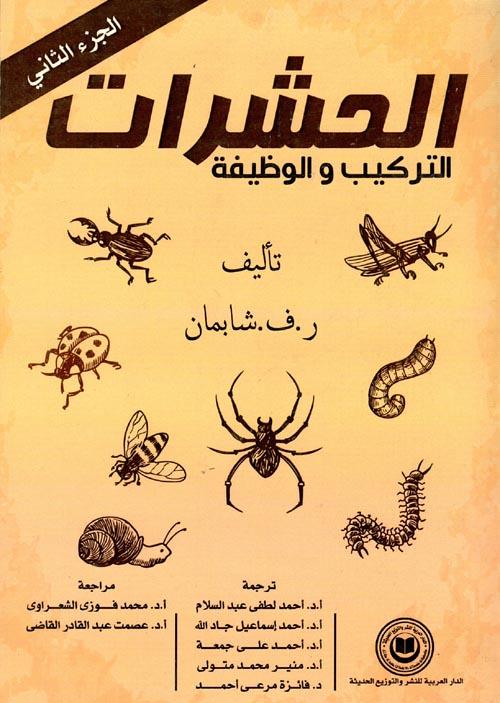 """الحشرات التركيب والوظيفة """" الجزء الثاني"""""""
