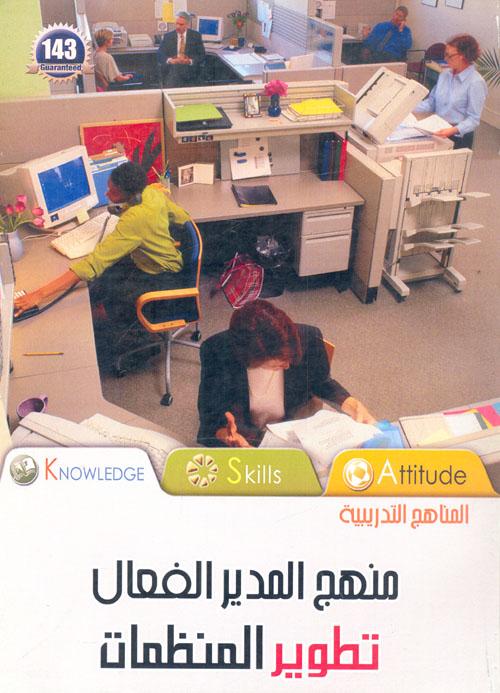 منهج المديرالفعال تطوير المنظمات