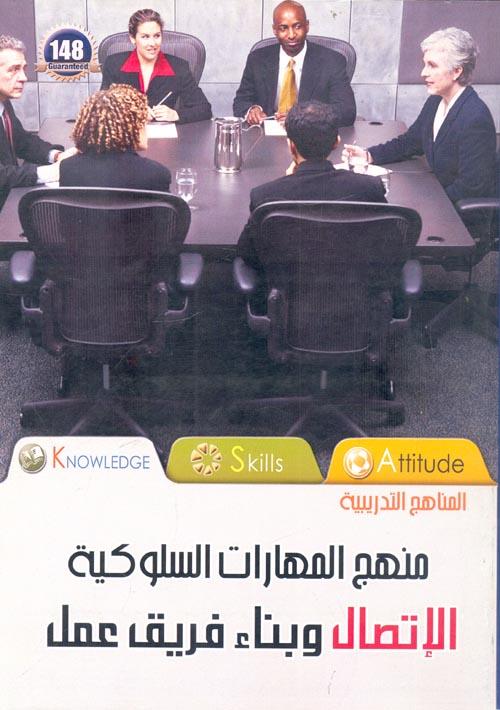 الإتصال وبناء فريق عمل