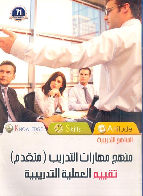 تقييم العملية التدريبية