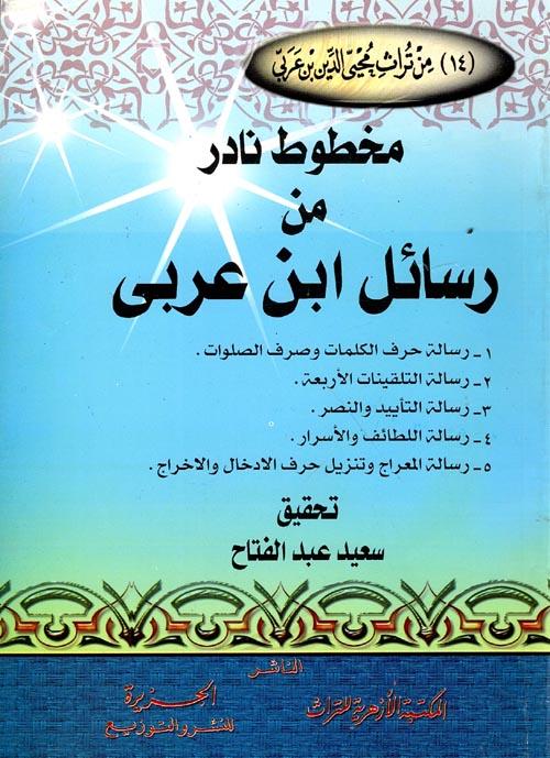 مخطوط نادر من رسائل ابن عربى