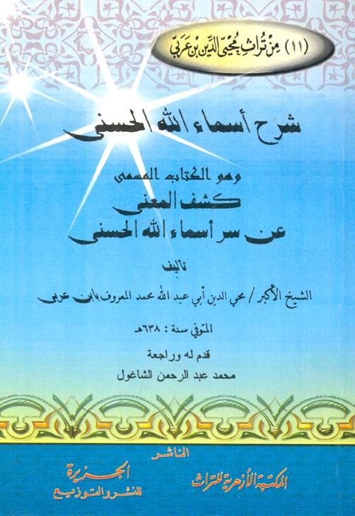 """شرح أسماء الله الحسنى وهو الكتاب المسمى """"كشف المعنى عن سر أسماء الله الحسنى"""""""