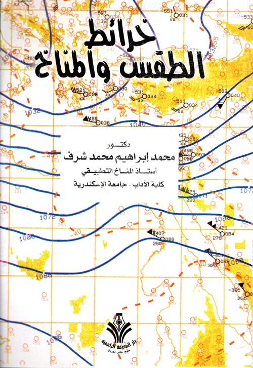 خرائط الطقس والمناخ