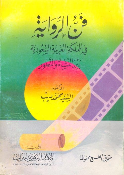 فن الرواية في المملكة العربية السعودية بين النشأة والتطور
