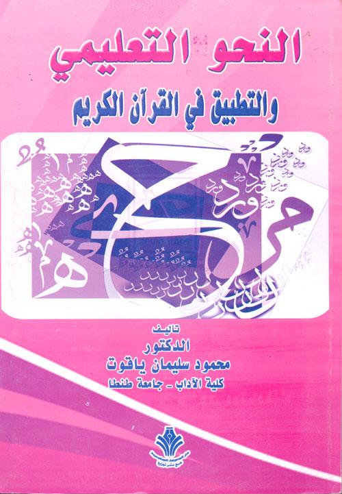النحو التعليمى والتطبيق فى القرآن الكريم