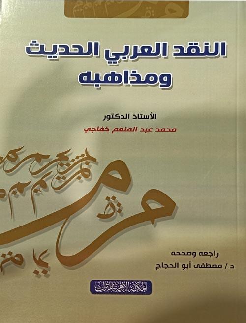 النقد العربي الحديث ومذاهبه